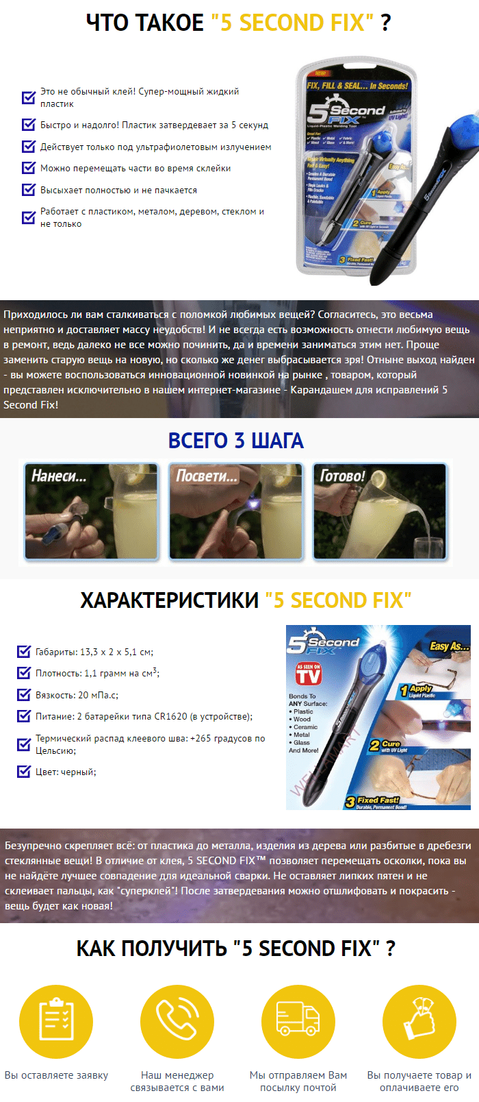 жидкий пластик 5 second fix